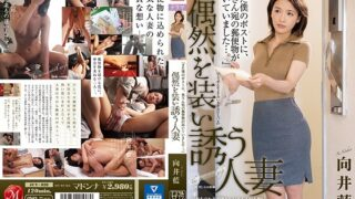 """JUY-938 """"My Wife Received Another Suspicious Letter…"""" A Married Woman Who Invites Chance Into Her Life – Ai Mukai"""